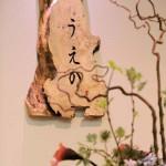 1023e4c2969cc7a68661803fd182fd1b 150x150 日本料理店