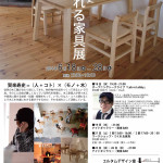 cf7d7136b9e24117f8d9b35a07ca2374 150x150 賀来寿史「作れる家具展」6/18〜28