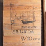 work01 2 150x150 01.さたけん家 Cafe